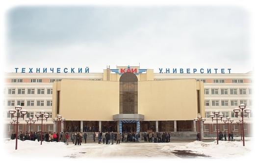 Казанский авиационный институт каи