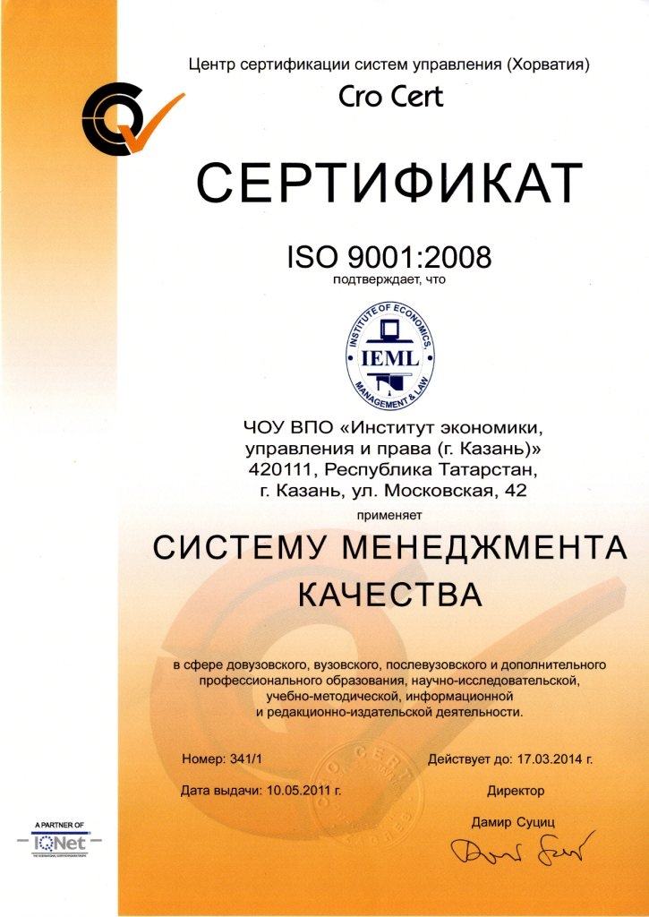 Международный институт экономики и права (МИЭП)